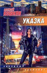 Алексей Кошкин -Указка