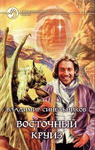 Владимир Синельников -Восточный круиз