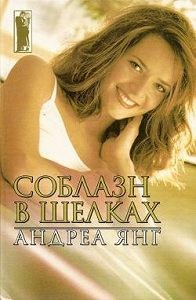 Андреа Янг -Соблазн в шелках