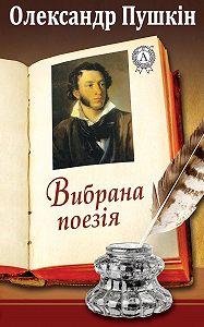 Олександр Пушкін -Вибрана поезія