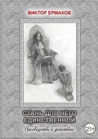 Виктор Ермаков -Стань для него единственной