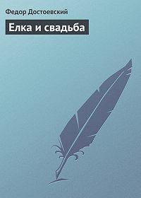 Федор Достоевский - Елка и свадьба
