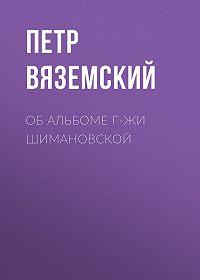 Петр Андреевич Вяземский -Об альбоме г-жи Шимановской