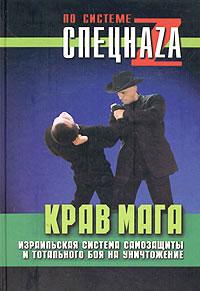 Павел Липцер -Крав мага. Израильская система самозащиты и тотального боя на уничтожение
