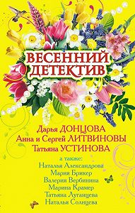 Дарья Донцова -Весенний детектив 2009 (сборник)