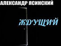 Александр Ясинский -Ждущий