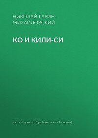 Николай Гарин-Михайловский -Ко и Кили-Си