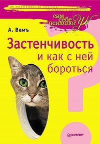 Александр Вемъ - Застенчивость и как с ней бороться
