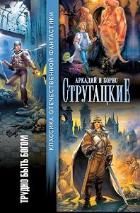 Аркадий и Борис Стругацкие -Трудно быть богом