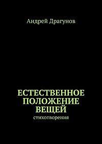 Андрей Драгунов -Естественное положение вещей. стихотворения