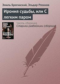 Эмиль Брагинский -Ирония судьбы, или С легким паром