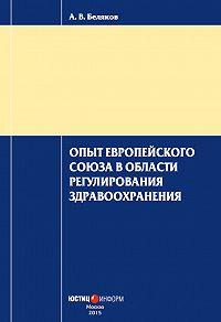 Антон Беляков -Опыт Европейского Союза в области регулирования здравоохранения