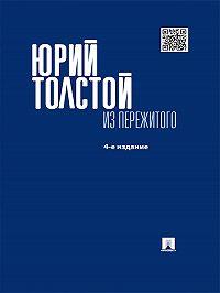 Юрий Толстой -Из пережитого. 4-е издание