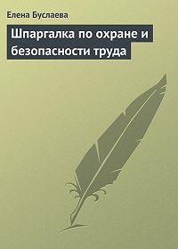 Елена Буслаева -Шпаргалка по охране и безопасности труда