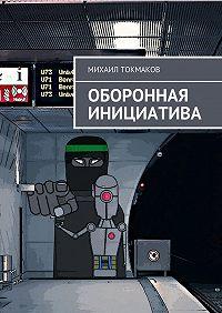 Михаил Токмаков -Оборонная инициатива