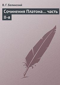 В. Г. Белинский -Сочинения Платона… часть II-я