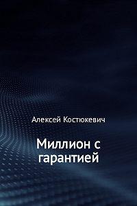 Алексей Костюкевич -Миллион с гарантией