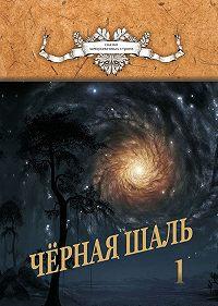 Алексей Резник -Черная Шаль. Книга 1