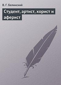 В. Г. Белинский -Студент, артист, хорист и аферист