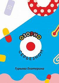 Екатерина Гурьева -Озорно осерьезном. HandBook для вдохновения ивыздоровления