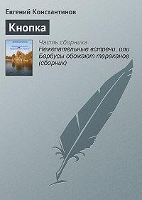 Евгений Константинов -Кнопка