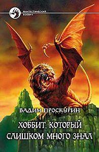 Вадим Проскурин -Хоббит, который слишком много знал