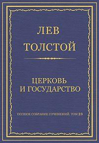 Лев Толстой -Полное собрание сочинений. Том 23. Произведения 1879–1884 гг. Церковь и государство