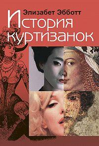 Элизабет Эбботт - История куртизанок