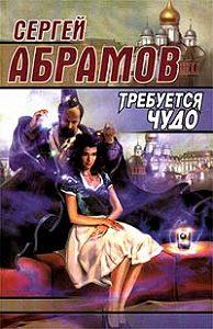 Сергей Абрамов -Двое под одним зонтом