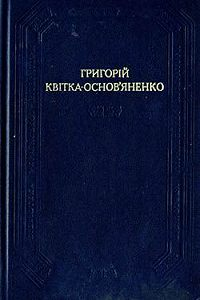 Григорій Квітка-Основ'яненко -Малоросійська біль