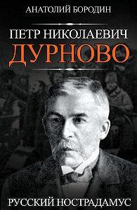 Анатолий Бородин -Петр Николаевич Дурново. Русский Нострадамус