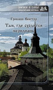 Виктор Гришин -Там, где сходятся меридианы