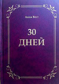 Анна Вест -30 дней