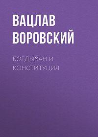 Вацлав Воровский -Богдыхан и конституция
