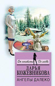 Дарья Кожевникова -Ангелы далеко