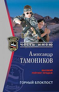 Александр Тамоников -Горный блокпост