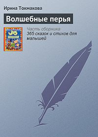 Ирина Токмакова - Волшебные перья
