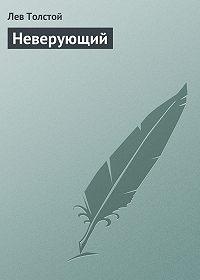 Лев Толстой -Неверующий