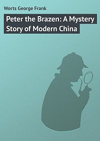 George Worts -Peter the Brazen: A Mystery Story of Modern China