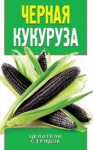 О. В. Яковлева -Черная кукуруза