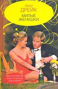 Эбби Дрейк -Милые женушки