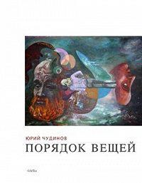 Юрий Чудинов -Порядок вещей