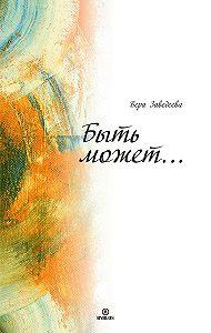 Вера Заведеева -Быть может…