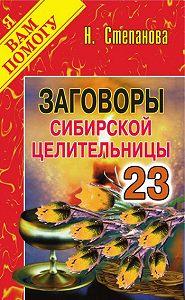 Наталья Ивановна Степанова -Заговоры сибирской целительницы. Выпуск 23