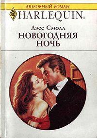 Лэсс Смолл - Новогодняя ночь