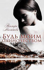 Тамара Малышева -Будь моим одиночеством