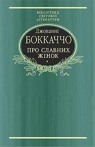 Джованни  Боккаччо -Про славних жінок