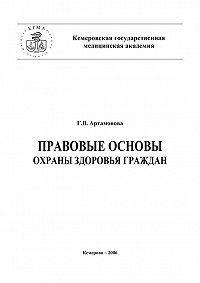Галина Артамонова - Правовые основы охраны здоровья граждан