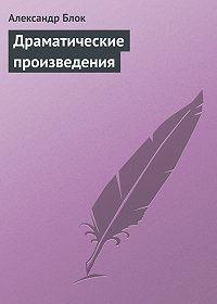 Александр Блок -Драматические произведения