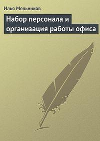Илья Мельников -Набор персонала и организация работы офиса